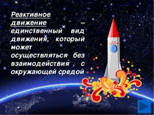 Сергей Павлович Королёв (1907-1966) конструктор космических кораблей