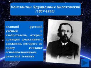 4 октября 1957 г. в 22 часа 28 минут московского времени с космодрома Байкону
