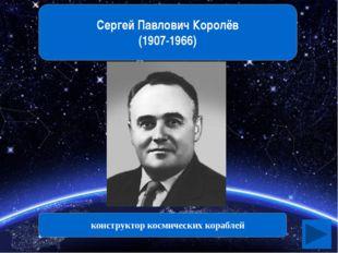 Юрий Алексеевич Гагарин 1934-1968 Первый космонавт в истории человечества 12