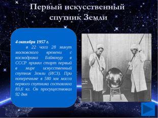 Одно из главнейших изобретений человечества в XX веке - это изобретение реакт