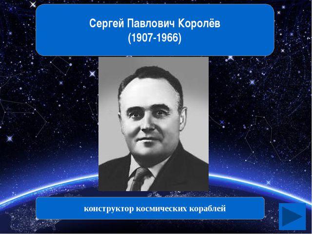 Юрий Алексеевич Гагарин 1934-1968 Первый космонавт в истории человечества 12...