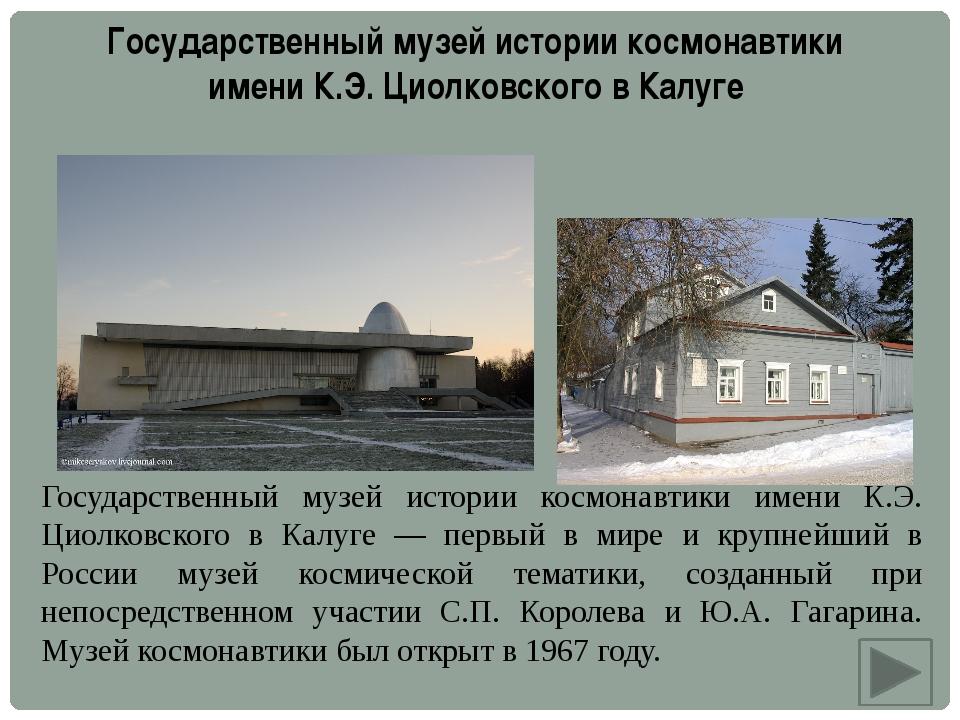 В состав Государственного музея истории космонавтики имени К.Э. Циолковского...