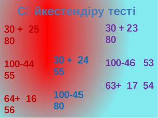 Сәйкестендіру тесті 30 + 25 80 100-44 55 64+ 16 56 30 + 24 55 100-45 80 62+ 1