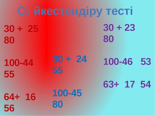 Сәйкестендіру тесті 30 + 25 80 100-44 55 64+ 16 56 30 + 24 55 100-45 80 62+ 1...