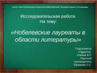 ГАПОУ «ЧИСТОПОЛЬСКИЙ СЕЛЬСКОХОЗЯЙСТВЕННЫЙ ТЕХНИКУМ имени Г.И.Усманова» «Нобел