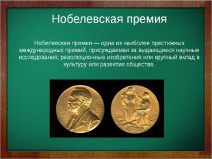 Нобелевская премия Нобелевская премия— одна из наиболее престижных междунар