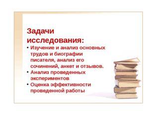 Задачи исследования: Изучение и анализ основных трудов и биографии писателя,