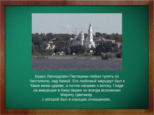Борис Леонидович Пастернак любил гулять по Чистополю, над Камой. Его любимый