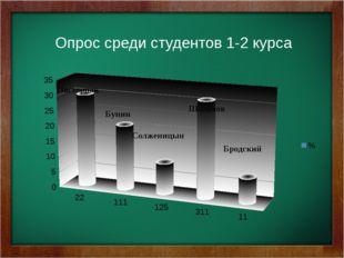Опрос среди студентов 1-2 курса