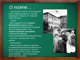 О поэте… ПАСТЕРНАК, БОРИС ЛЕОНИДОВИЧ (1890–1960), русский поэт, прозаик, пер
