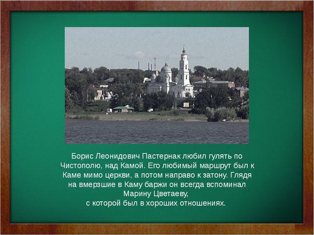 Борис Леонидович Пастернак любил гулять по Чистополю, над Камой. Его любимый...