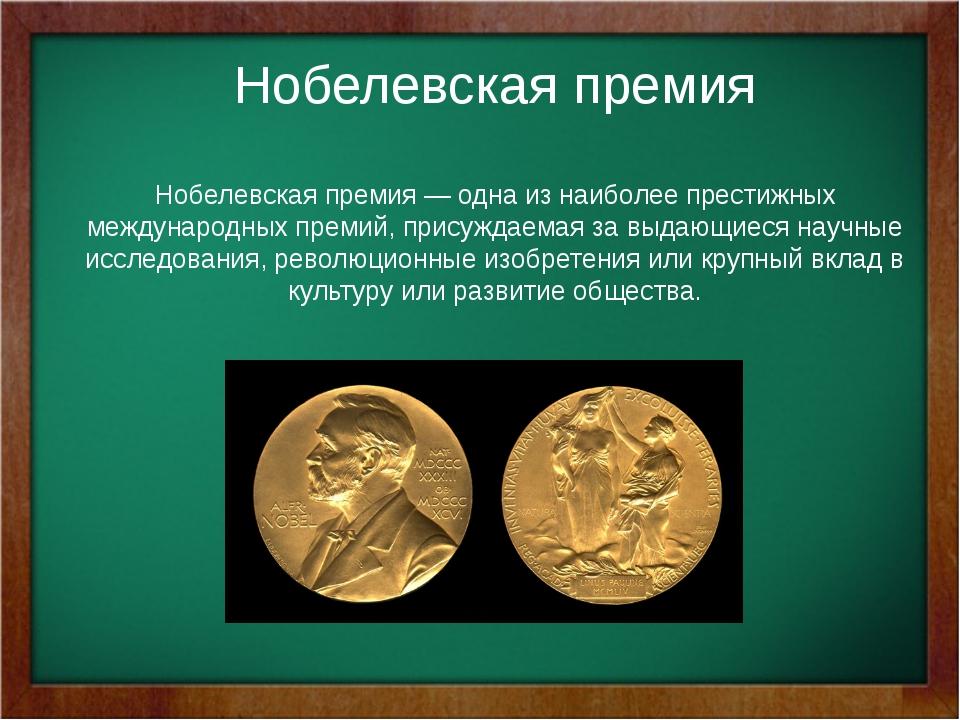 Нобелевская премия Нобелевская премия— одна из наиболее престижных междунар...