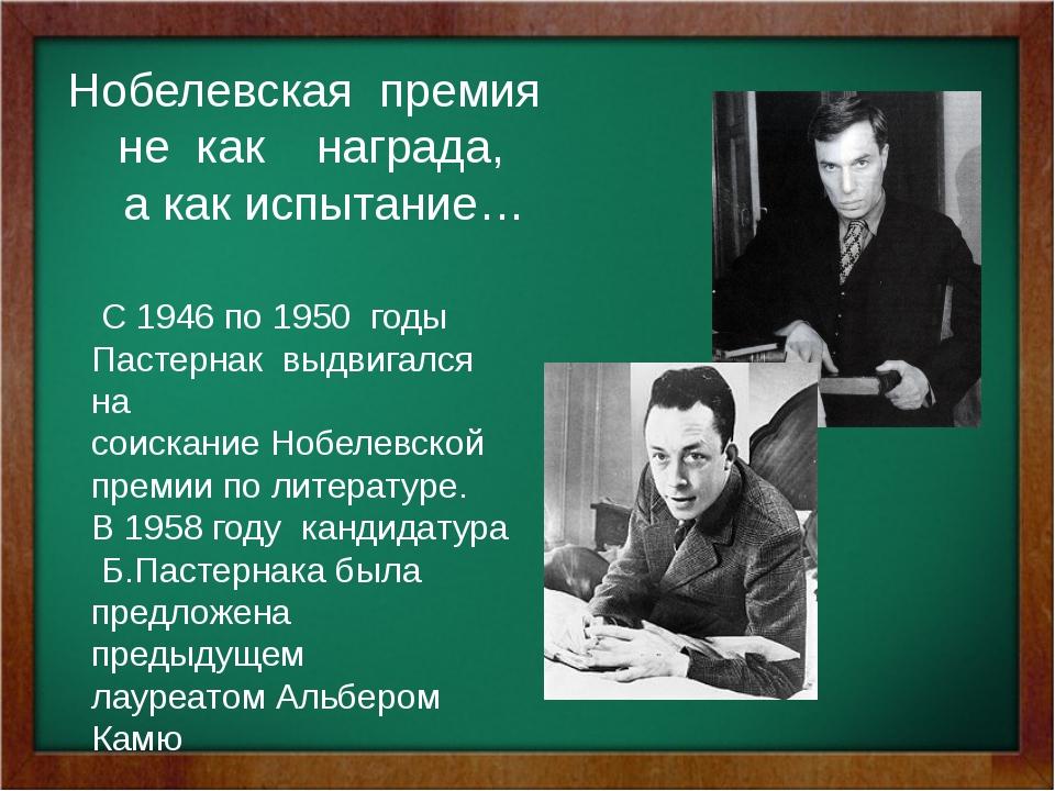 Нобелевская премия не как награда, а как испытание… С1946по1950 годы Паст...