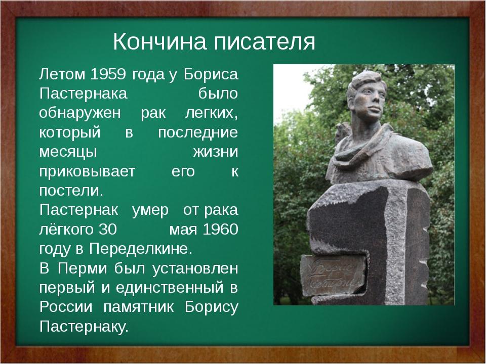 Кончина писателя Летом1959 годау Бориса Пастернака было обнаружен рак легк...