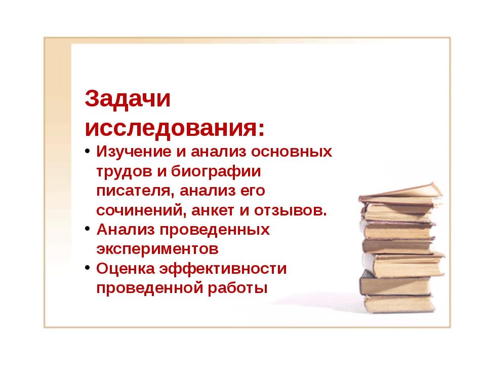 Задачи исследования: Изучение и анализ основных трудов и биографии писателя,...