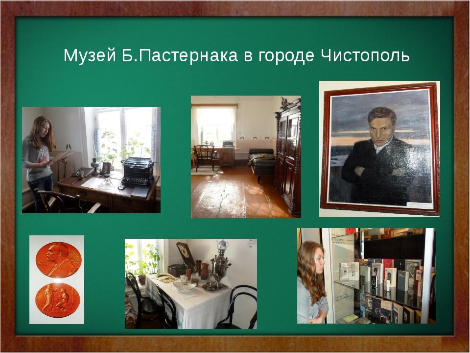 Музей Б.Пастернака в городе Чистополь