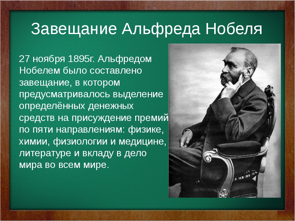 27 ноября 1895г. Альфредом Нобелем было составлено завещание, в котором пред...