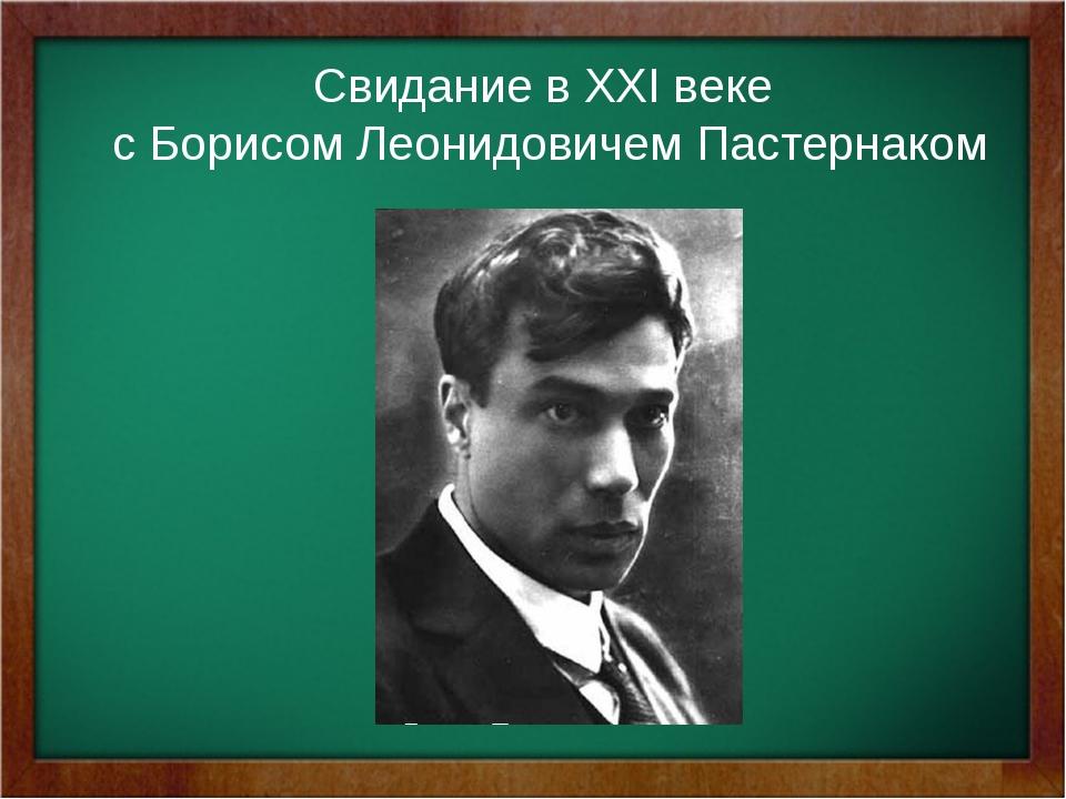 Свидание в XXI веке с Борисом Леонидовичем Пастернаком