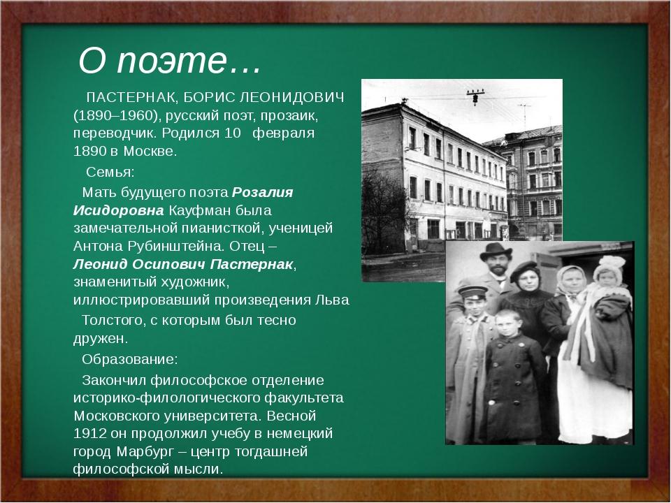 О поэте… ПАСТЕРНАК, БОРИС ЛЕОНИДОВИЧ (1890–1960), русский поэт, прозаик, пер...