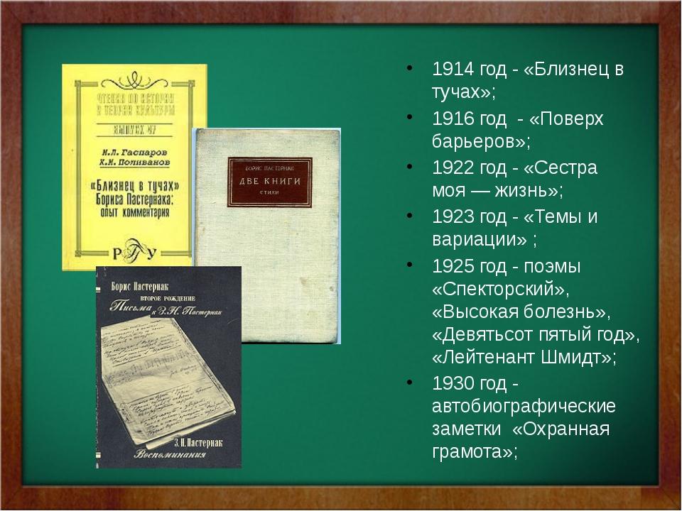 1914 год - «Близнец в тучах»; 1916 год - «Поверх барьеров»; 1922 год - «Сест...