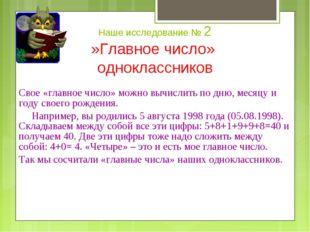 Свое «главное число» можно вычислить по дню, месяцу и году своего рождения.