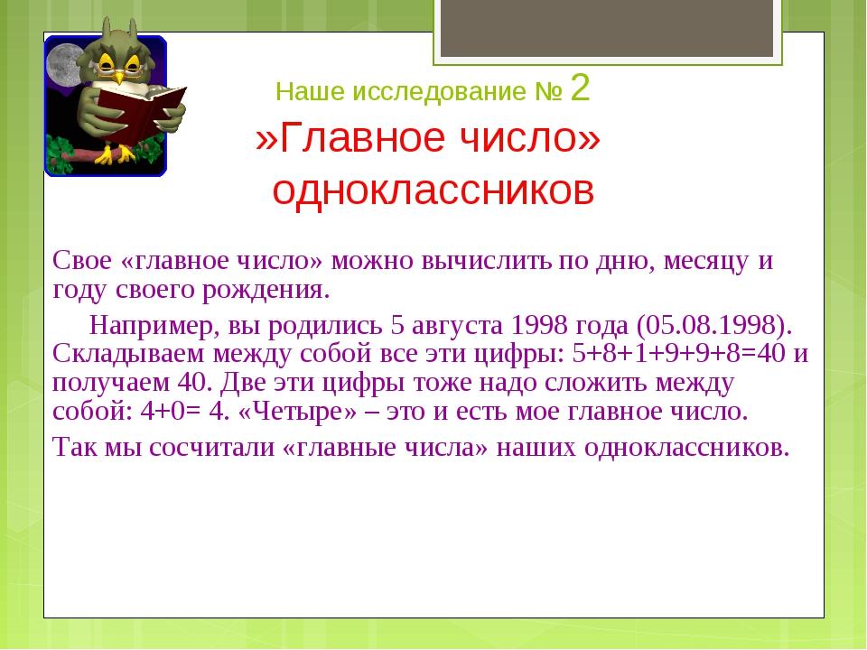 Свое «главное число» можно вычислить по дню, месяцу и году своего рождения....