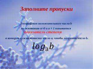 Заполните пропуски Логарифмом положительного числа b по основанию а>0 и а ≠ 1
