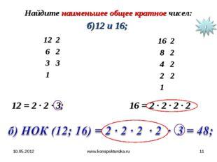 10.05.2012 www.konspekturoka.ru * Найдите наименьшее общее кратное чисел: б)1