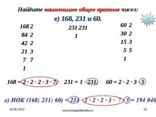 10.05.2012 www.konspekturoka.ru * е) 168, 231 и 60. Найдите наименьшее общее