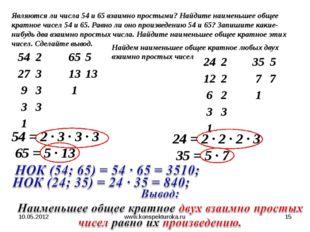 Являются ли числа 54 и 65 взаимно простыми? Найдите наименьшее общее кратное