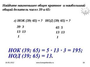 10.05.2012 www.konspekturoka.ru * Найдите наименьшее общее кратное и наибольш