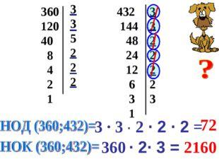 360 120 40 8 4 2 1 3 3 5 2 2 2 432 144 48 24 12 6 3 1 3 3 2 2 2 2 3 3 · 3 · 2