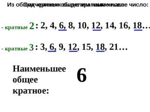 - кратные 2 - кратные 3 : 2, 4, 6, 8, 10, 12, 14, 16, 18… : 3, 6, 9, 12, 15,