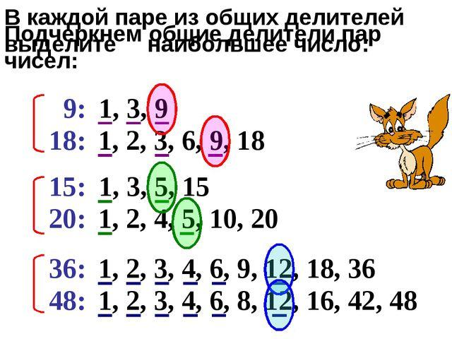 Подчеркнем общие делители пар чисел: 9: 18: 15: 20: 36: 48: 1, 3, 9 1, 2, 3,...