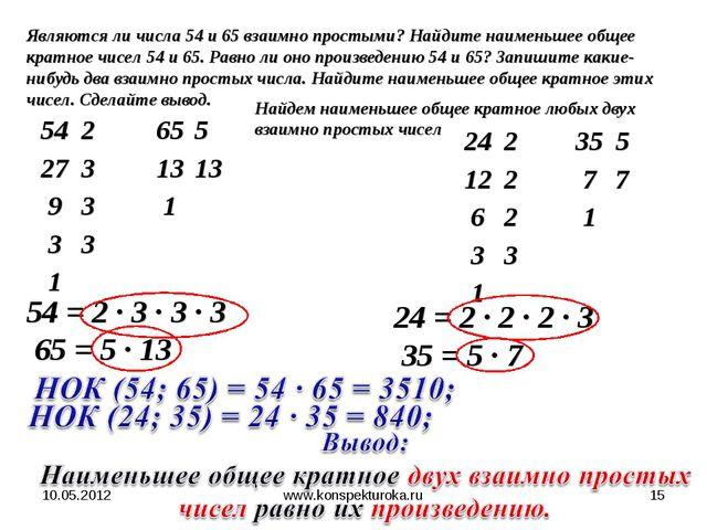 Являются ли числа 54 и 65 взаимно простыми? Найдите наименьшее общее кратное...