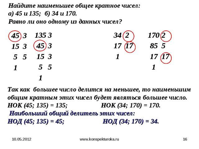 Найдите наименьшее общее кратное чисел: а) 45 и 135; б) 34 и 170. Равно ли он...
