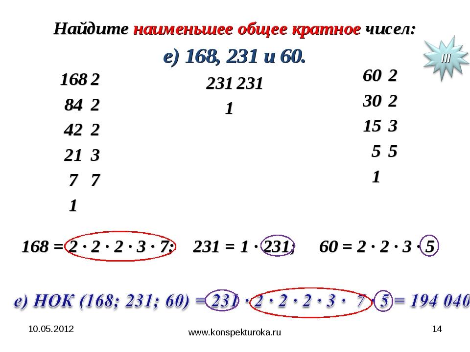 10.05.2012 www.konspekturoka.ru * е) 168, 231 и 60. Найдите наименьшее общее...