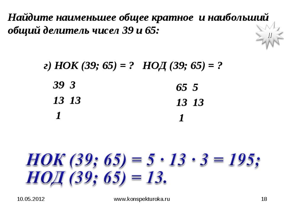 10.05.2012 www.konspekturoka.ru * Найдите наименьшее общее кратное и наибольш...