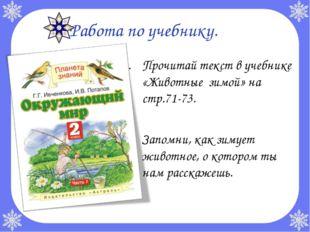 Работа по учебнику. Прочитай текст в учебнике «Животные зимой» на стр.71-73.