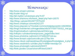 Источники: http://www.smayli.ru/zimaa http://coder-blog.ru/ http://all.mybb2.