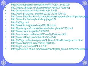 http://www.k2kapital.com/partners/?PAGEN_1=13198 http://news.rambler.ru/Ukrai