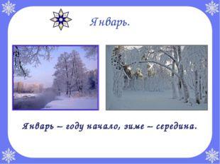 Январь. Январь – году начало, зиме – середина.
