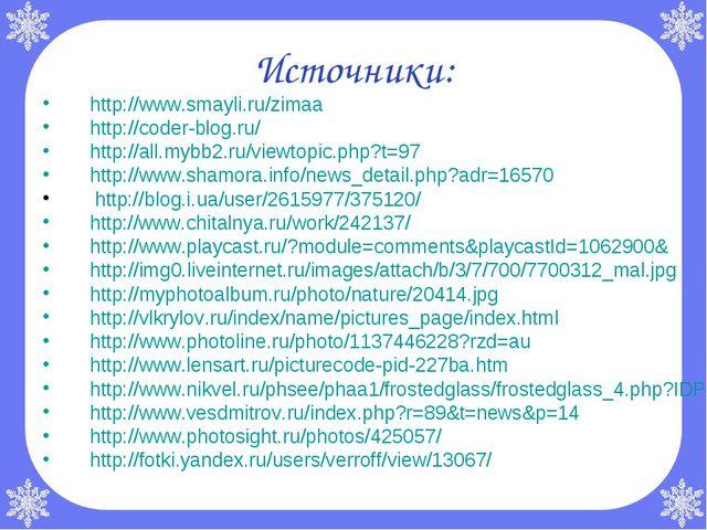 Источники: http://www.smayli.ru/zimaa http://coder-blog.ru/ http://all.mybb2....