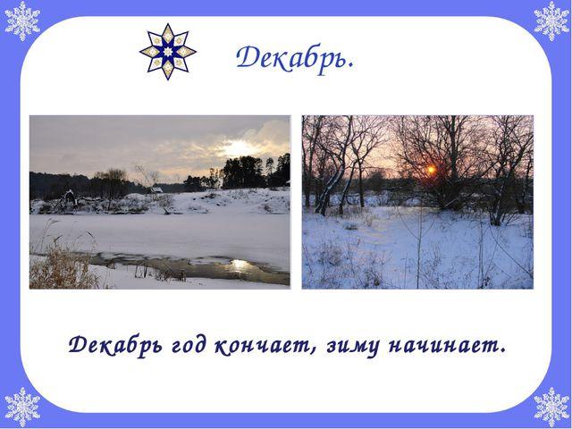 Декабрь. Декабрь год кончает, зиму начинает.