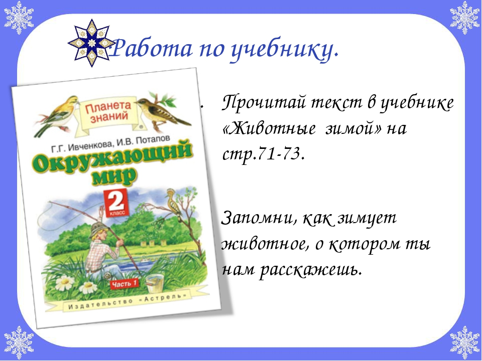 Работа по учебнику. Прочитай текст в учебнике «Животные зимой» на стр.71-73....