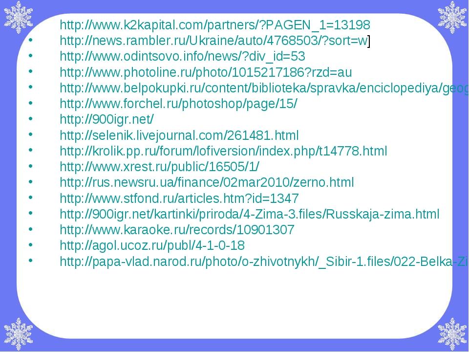 http://www.k2kapital.com/partners/?PAGEN_1=13198 http://news.rambler.ru/Ukrai...