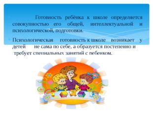Готовность ребёнка к школе определяется совокупностью его общей, интеллект