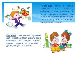 Готовые к школьному обучению дети предпочитают играть роли учеников, они пиш