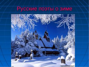 Русские поэты о зиме