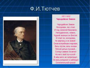 Ф.И.Тютчев 1911-1912 ЧародейкоюЗимою Чародейкою Зимою Околдован, лес стоит,